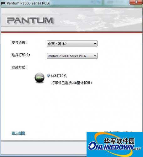 奔图P3500D打印机驱动  V1.0 官方版