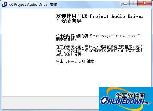 原版kx3552驱动汉化版 官方多语言安装版 无皮肤 1.0