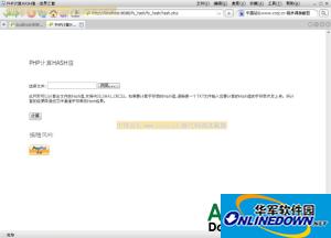 风吟PHP HASH值计算工具 PC版