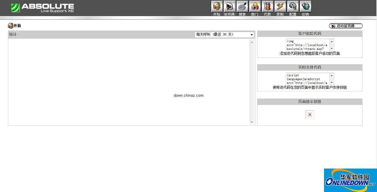 Live Support客户支持系统  汉化版