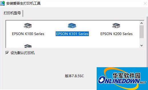 爱普生K101打印机驱动  v7.8.5 官方中文版