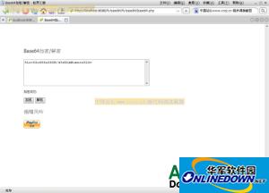 风吟PHP Base64转换工具