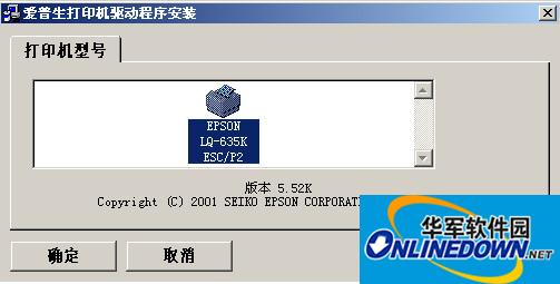 爱普生lq635k打印机驱动程序  v5.52 官方最新安装版