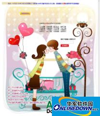 2009年光棍节祝福网页 PC版