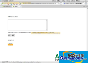 风吟PHP 代码加密/解密