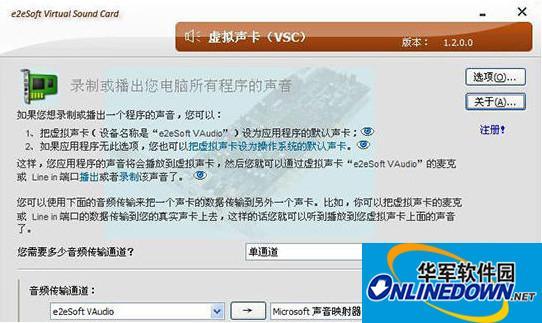 e2eSoft VSC(虚...