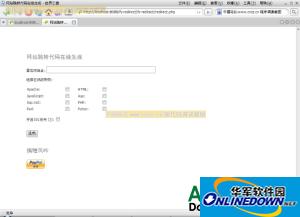 风吟PHP 网站跳转代码在线生成 PC版