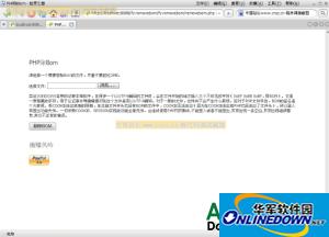 风吟PHP BOM移除工具 PC版