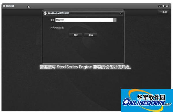 赛睿SteelSeries Sensei鼠标驱动程序  v2.6.2760 官方版