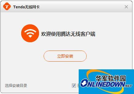 Tenda腾达u1 300M信号增强型USB无线网卡驱动