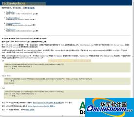 Asp.net 调用淘宝客Top Api接口实例源码