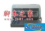 利普生lp 615k打印机驱动 32位/64位 1.0 官方免费安装版