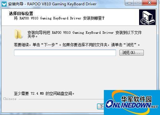 雷柏V810键盘驱动  v1.0.0 官方免费安装版