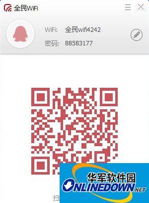 腾讯全民WiFi驱动 v1.1.923.203 中文官方安装版