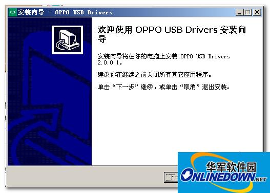 OPPO R9s手机驱...