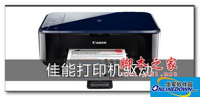 Canon佳能ipf8310s打印机驱动