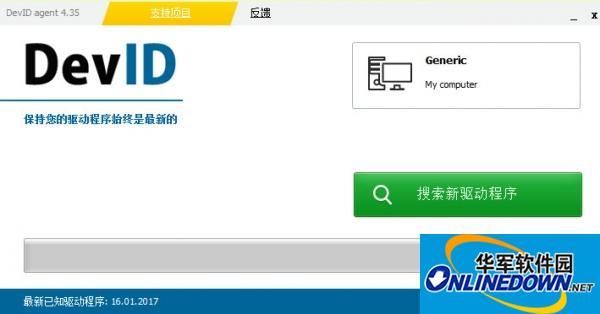 DevID Agent(驱动程序搜索安装工具)