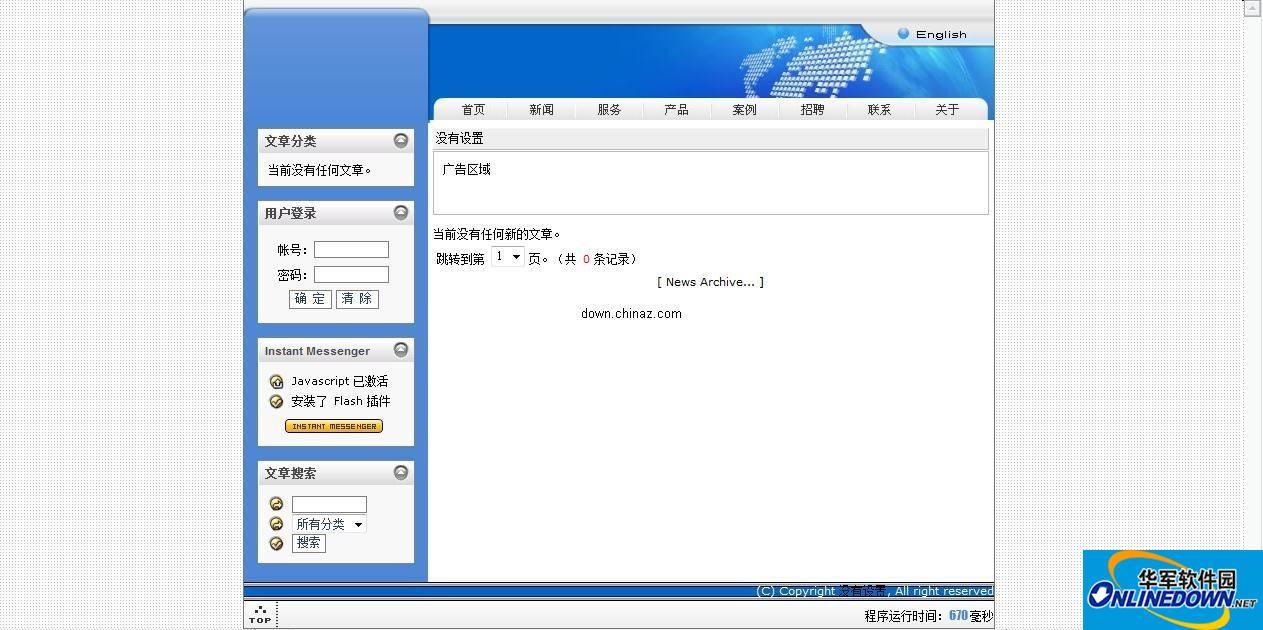 YLB_MinCMS(迷你文章管理系统) PC版