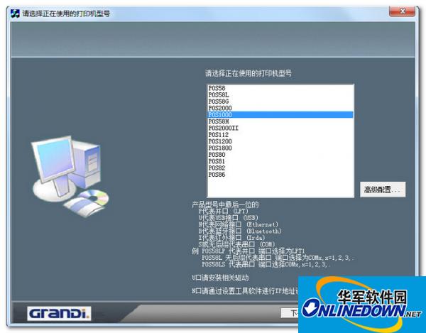 公达POS1000打印机驱动  V1.0 官方安装版