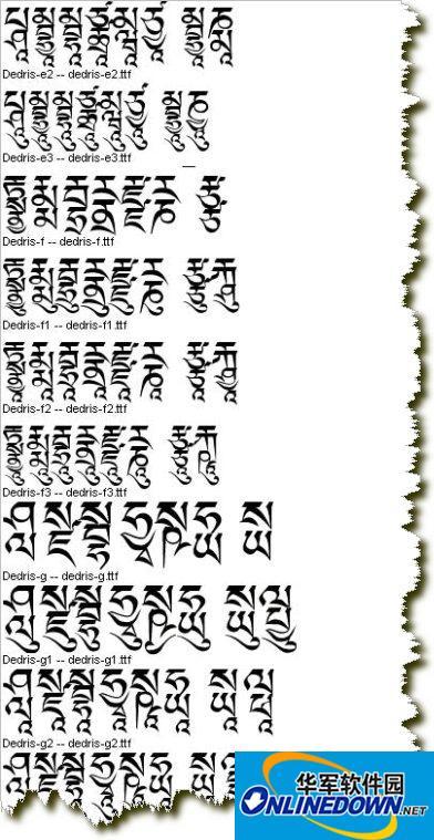 68个藏文字体字库打包字体