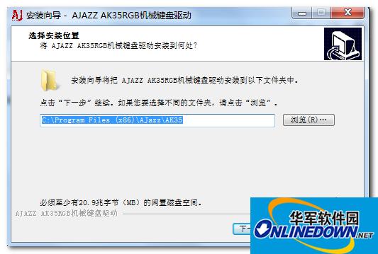 黑爵AJAZZ AK35RGB机械键盘驱动  v1.0.0.1 官方免费安装版