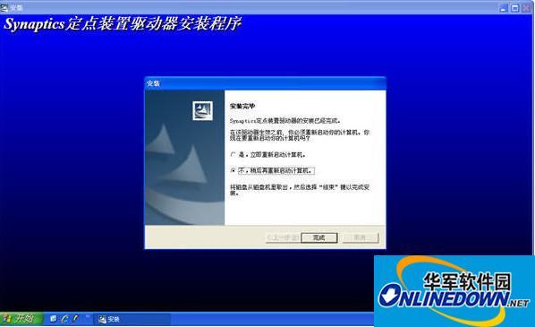 笔记本禁用触摸板驱动 v1.0 中文免费版