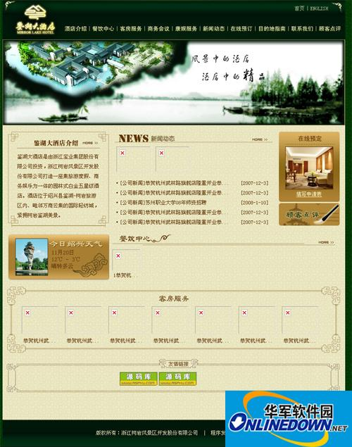 中英双语绿色风格某酒店网站整站源代码