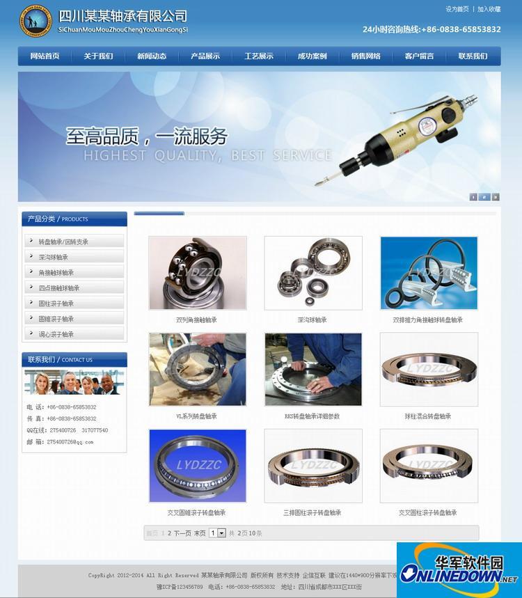 蓝色科技 机械轴承 企业官网 整站源码 PC版