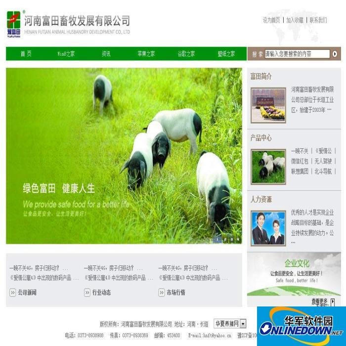 绿色畜牧企业织梦模板通用源码