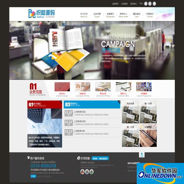 织梦大气广告设计网站源码 PC版