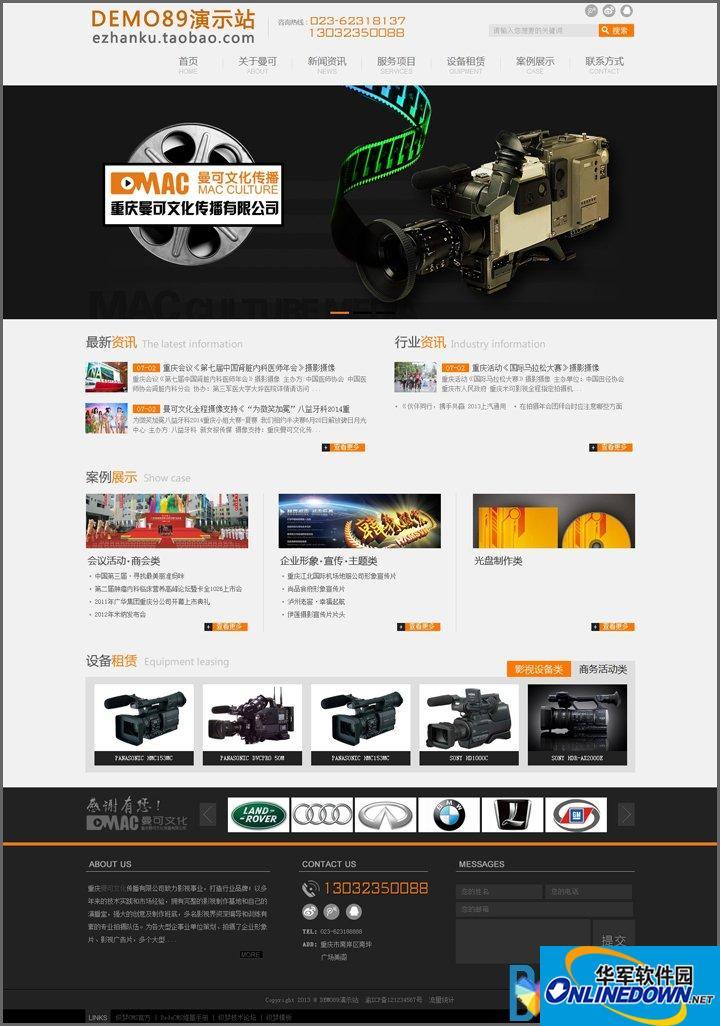 影视文化传播公司织梦企业模板 PC版