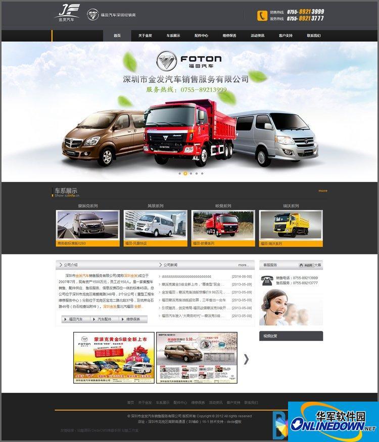 黑色大气汽车销售织梦企业模板源码 PC版