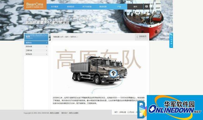 织梦5.7通用五金机械集团企业工厂网站模版源码 PC版