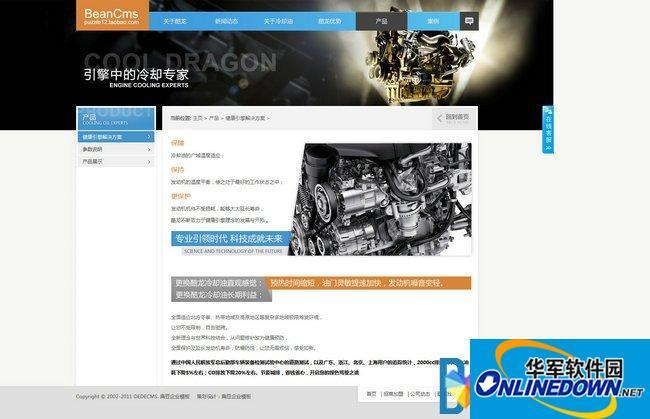 织梦5.7通用五金机械集团企业工厂网站模版源码