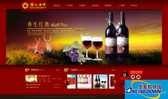 dede织梦红色极品酒类食品企业网站源码 PC版