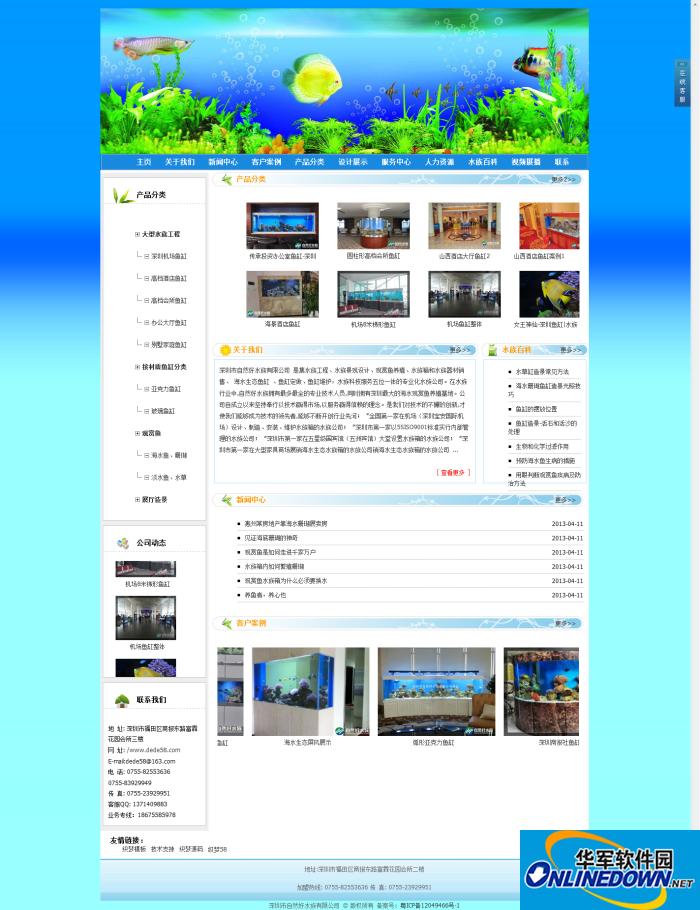 蓝色大气水族网行业公司织梦模板