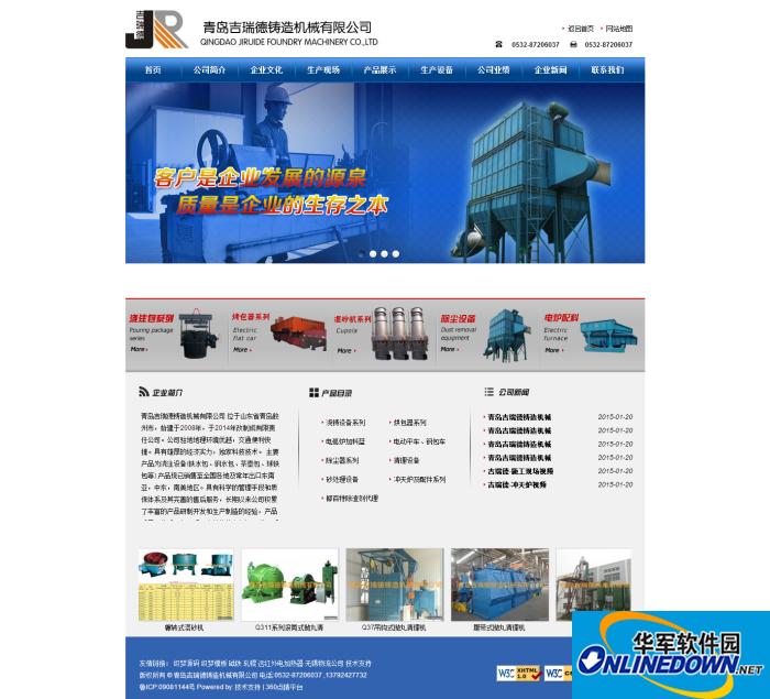 简单铸造机械业类行业织梦网站模板