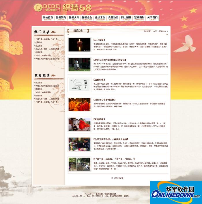 大气红色政府类部门单位网站织梦模板