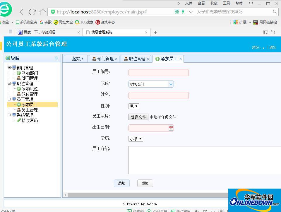 双鱼林SSM_EasyUI框架公司员工管理系统 PC版