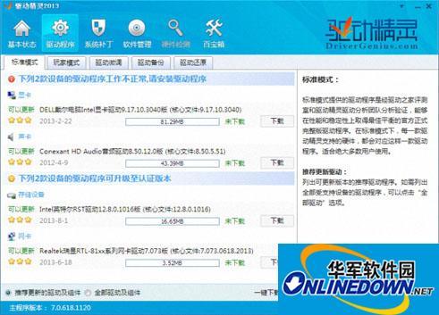 驱动精灵万能网卡版 v9.2.505.1197 官方精简版 1.0