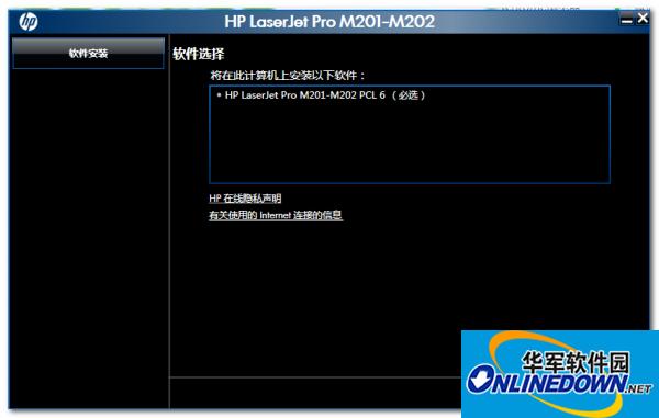 惠普HP LaserJet Pro M202dw打印机驱动 1.0 官方免费安装