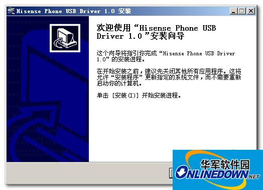 海信e860驱动  v1.0 官方安装版