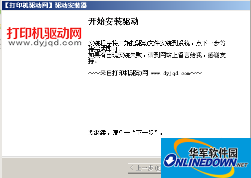 震旦ADC367打印机驱动  V1.0 官方安装版