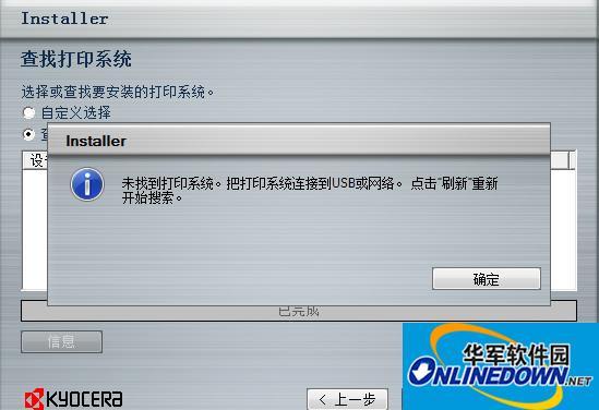 京瓷TASKalfa180驱动 1.0 免费官方版