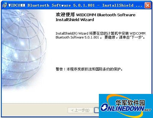电脑蓝牙驱动 v5.0.1[电脑USB蓝牙适配器驱动程序]]