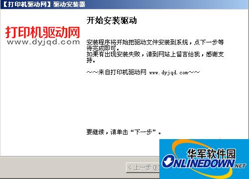 震旦AD456打印机驱动  V1.0 官方安装版