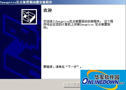 戴尔触控板驱动  15.3.5 官方安装版
