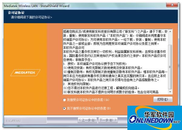 mediatek wireless lan(联发科无线网卡驱动)  v1.5.39.165