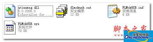 APC指纹器驱动 flmckusb 1.0