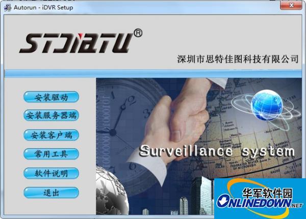 idvr6000监控采集卡驱动 (附idvr6000监控软件)